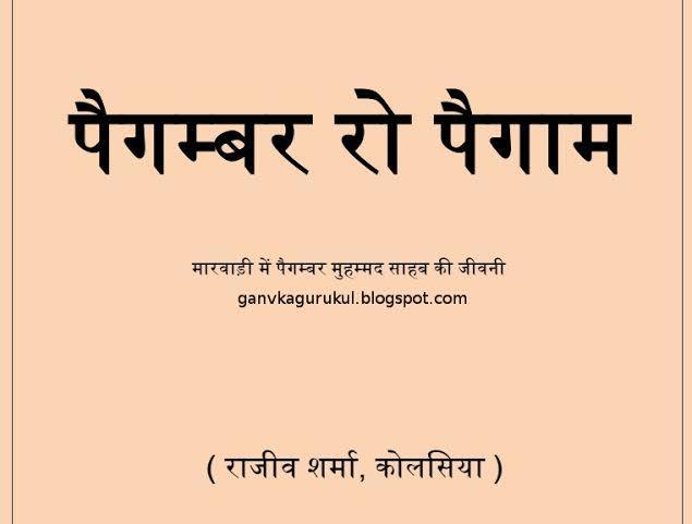 हिंदू युवक ने मारवाड़ी में लिखी पैगम्बर मुहम्मद साहब की जीवनी
