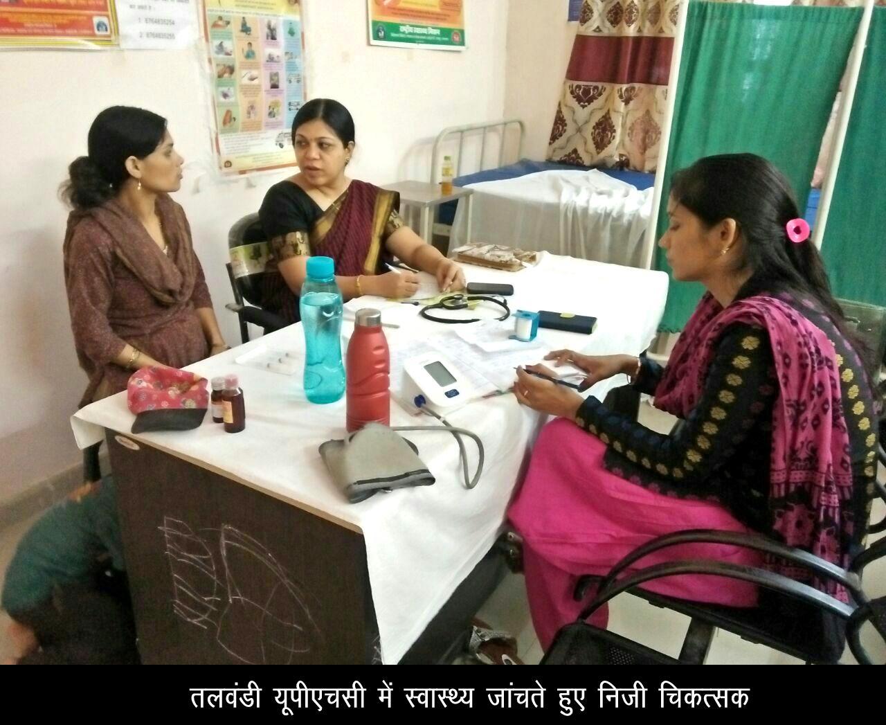 सुरक्षित मातृत्व अभियान में गर्भवती महिलाओं की जांची सेहत