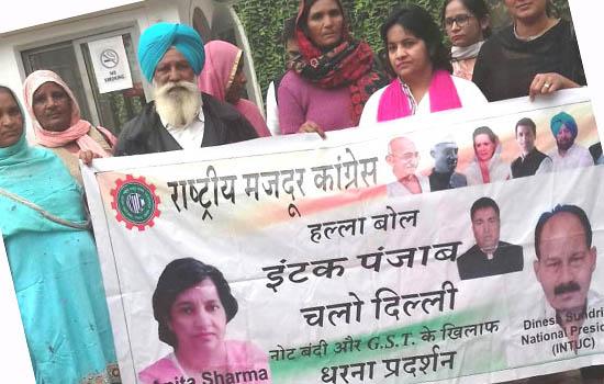 इंटक पंजाब महिलाओं  का विरोध प्रदर्शन