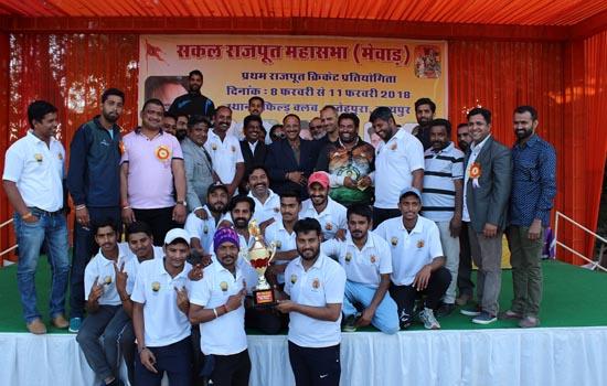 राजपूत महासभा कि्रकेट कप जीता