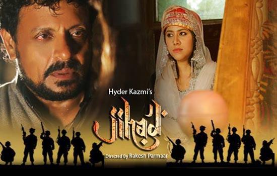 भटके हुए लोगों को राह दिखायेगी फिल्म 'जिहाद' : हैदर काजमी
