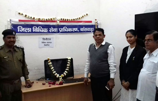 जिला कारागृह बांसवाड़ा स्थित विधिक सेवा केन्द्र का डिजिटलाईजेशन
