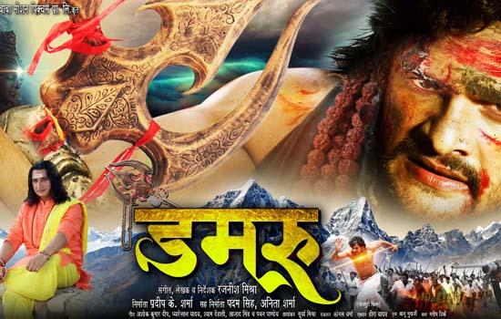 New Bhojpuri Movie 2018 Hd Damru - ▷ ▷ PowerMall