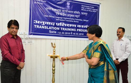 भारत सरकार, गृह मंत्रालय का पांच दिवसीय अनुवाद प्रशिक्षण का आयोजन।