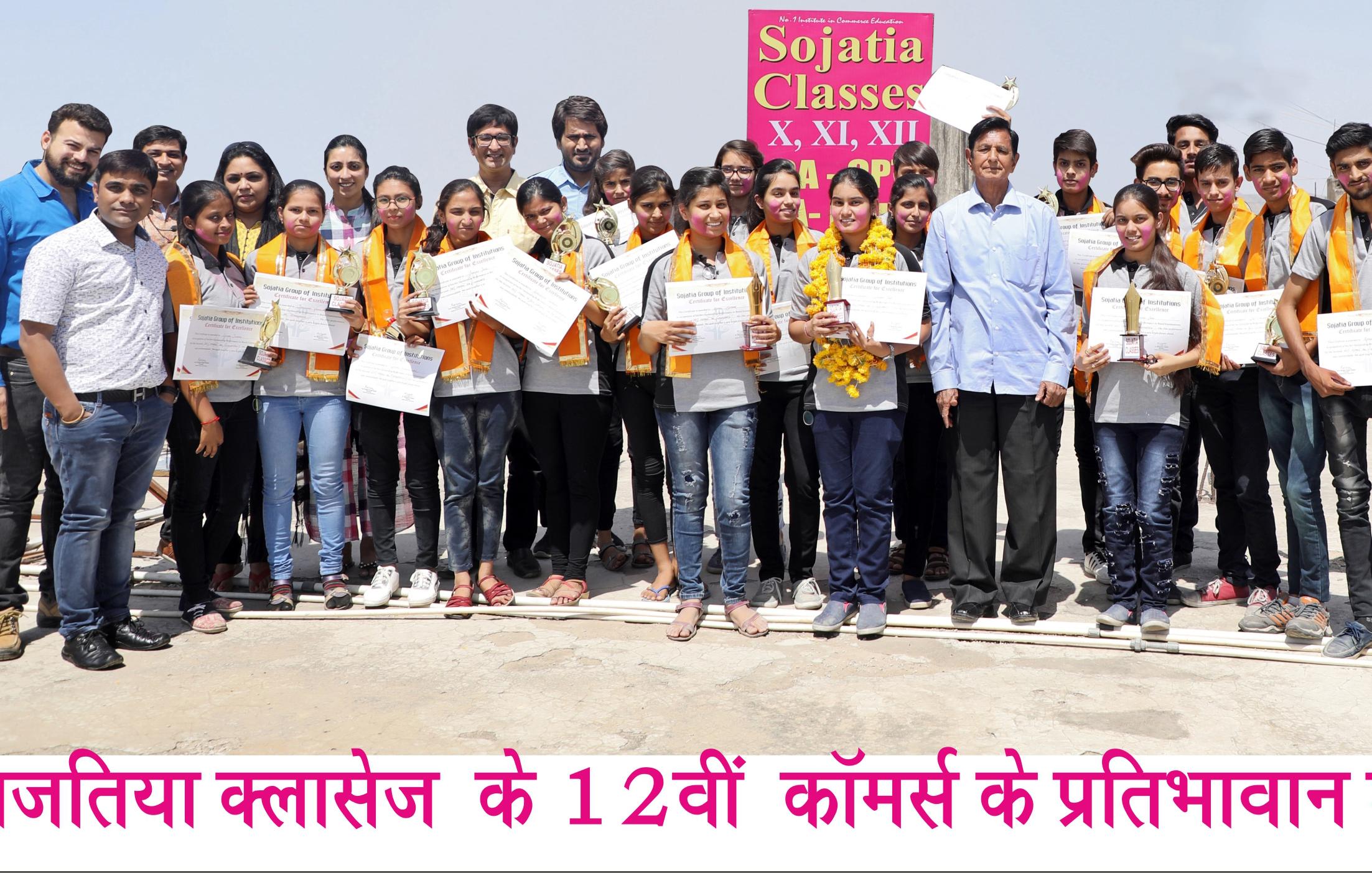 उदयपुर शहर में पहला स्थान सोजतिया क्लासेज से