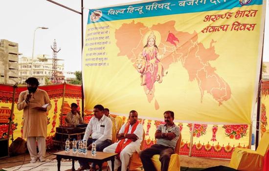 भारत दिवस संकल्प दिवस के रूप में मनाया
