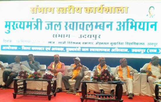 मुख्यमंत्री जल स्वावलंबन अभियान की संभाग स्तरीय कार्यशाला
