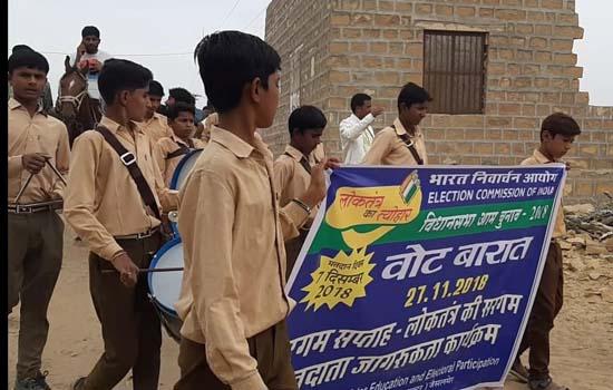 '' डाबला में मतदाता जागरूकता कार्यक्रम अन्तर्गत ''लोकतंत्र की सरगम'' कार्यक्रम का आयोजन ''