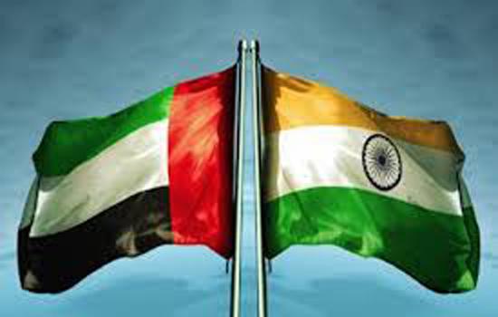 व्यापार एवं निवेश संबंधों को बढ़ावा देने पर सहमत यूएई और भारत
