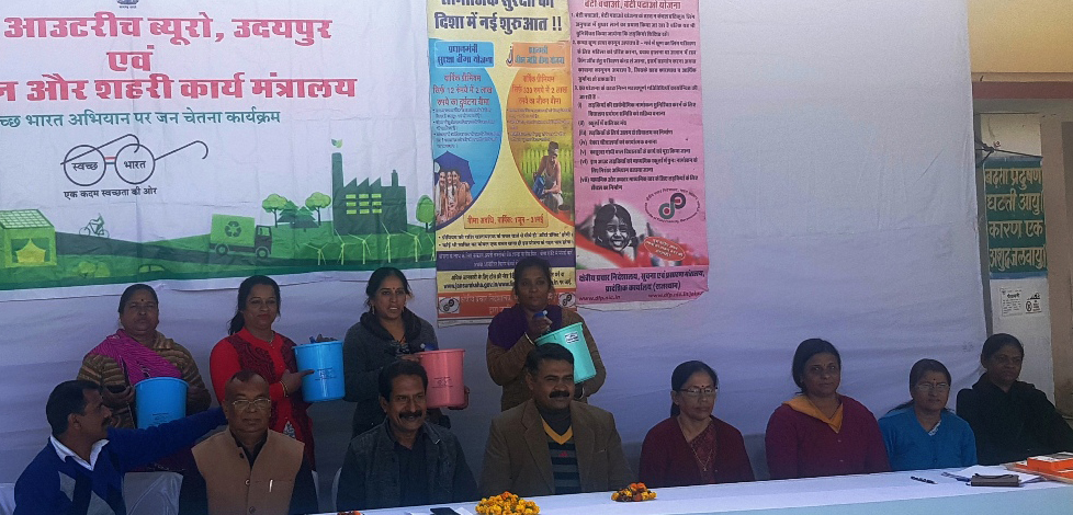 स्वच्छ भारत अभियान पर विशेष जागरूकता कार्यक्रम