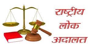 राष्ट्रीय लोक अदालत में 15000 प्रकरणो मे से 2273 प्रकरणो का राजीनामें से हुआ निस्तारण