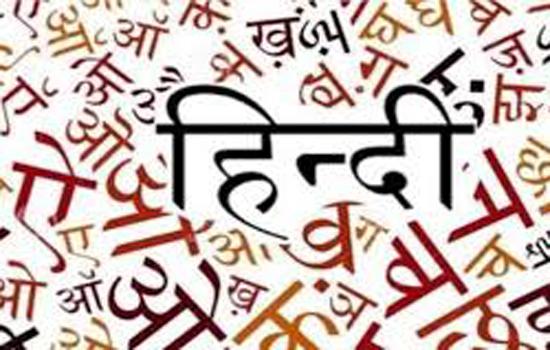 हिन्दी भारत की अदालतों में भी प्रतिष्ठित हो