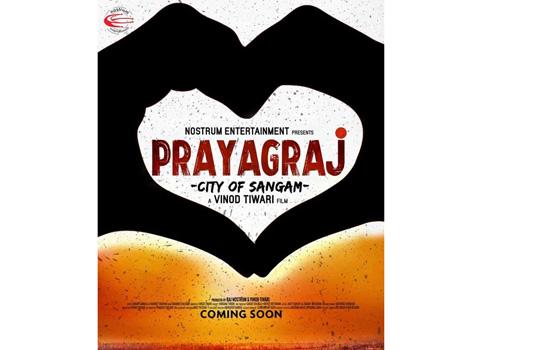 कुंभ की पृष्ठभूमि पर बनने वाली पहली बॉलीवुड फिल्म होगी 'प्रयागराज'