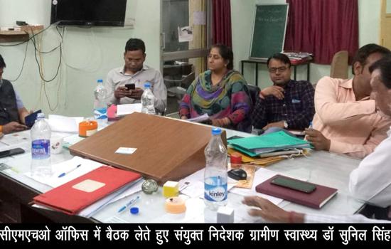 संयुक्त निदेशक ग्रामीण स्वास्थ्य ने सीएमएचओ ऑफिस में ली बैठक