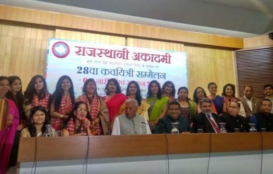 राजस्थानी अकादमी का 28वां कवियत्री सम्मेलन एवं 6वां नारी गौरव सम्मान