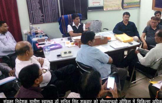 संयुक्त निदेशक ग्रामीण स्वास्थ्य ने ली चिकित्सा अधिकारियों की बैठक