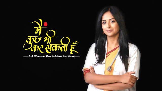 पहला भारतीय शो बना 'मैं कुछ भी कर सकती हूं'