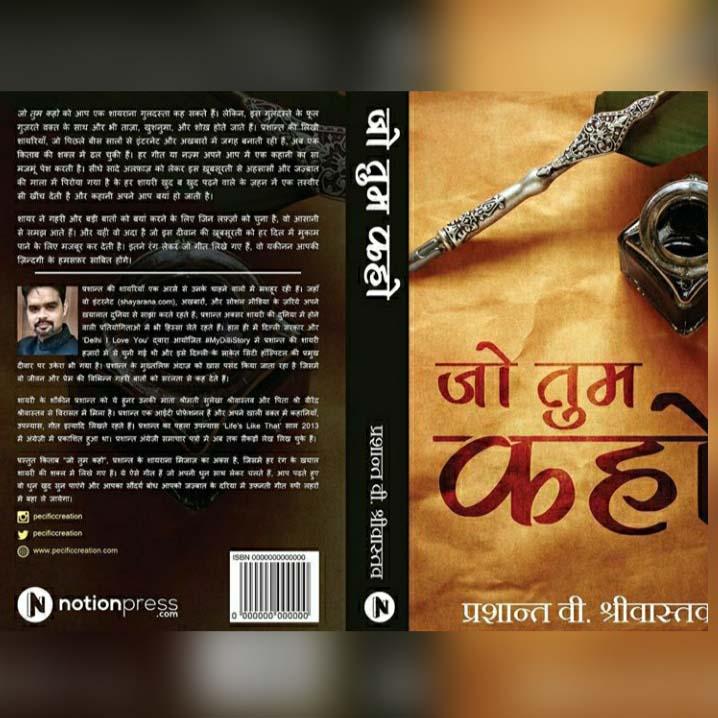 "Interview With Prashant V Shrivastava, Author Of ""Jo Tum Kaho"""
