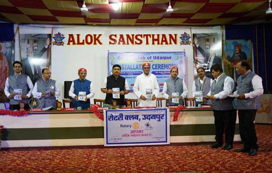 रोटरी क्लब उदयपुर का पदस्थापना समारोह आयोजित