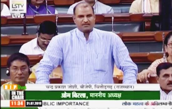सांसद जोशी संसद में उठाया चित्तौड़गढ़ दूर्ग का विषय