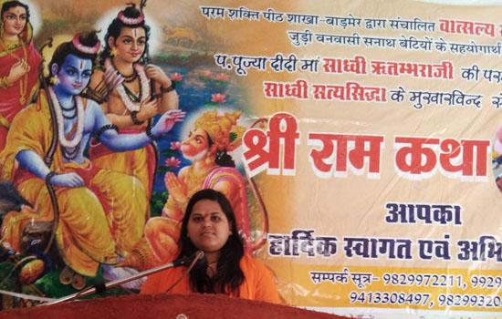 श्री राम कथा का शुभारंभ
