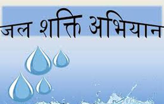 जल शक्ति अभियान की बैठक