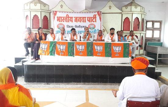 भारतीय जनता पार्टी सदस्यता अभियान समीक्षा बैठक मंगलवार को संपन्न