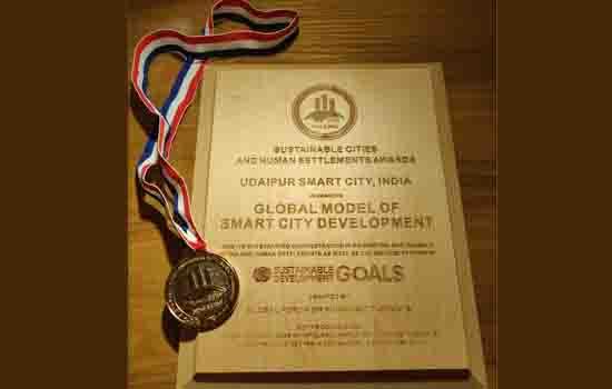 उदयपुर स्मार्ट सिटी को मिला अन्तर्राष्ट्रीय गौरव
