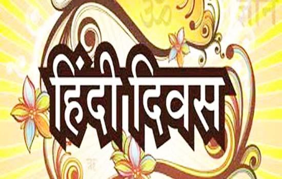 हिन्दी दिवस पर एक दिवसीय संगोष्ठी आज