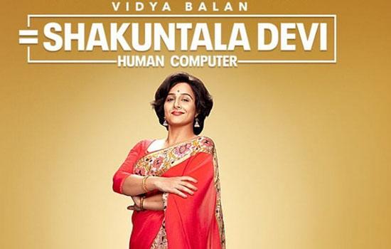 ''ह्यूमन कंप्यूटर'' शकुंतला देवी की असाधारण कहानी विद्या बालन लेकर आ रही हैं