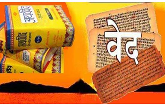 """""""संस्कृत ही विश्व की प्राचीनतम भाषा है, अन्य कोई नहीं है"""""""