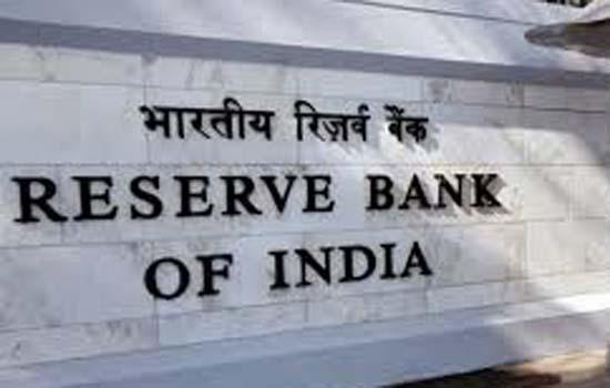 रिजर्व बैंक ने रेपो दर में 25 आधार अंकों की कटौती की