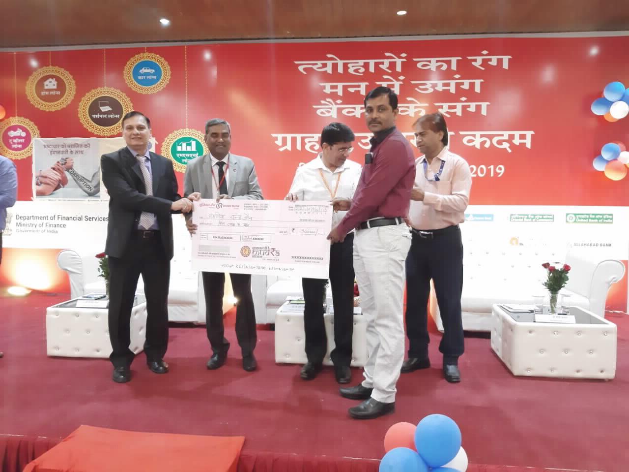 यूनियन बैंक ऑफ इंडिया द्वारा उदयपुर क्षेत्र में ग्राहक संपर्क कार्यक्रम का आयोजन