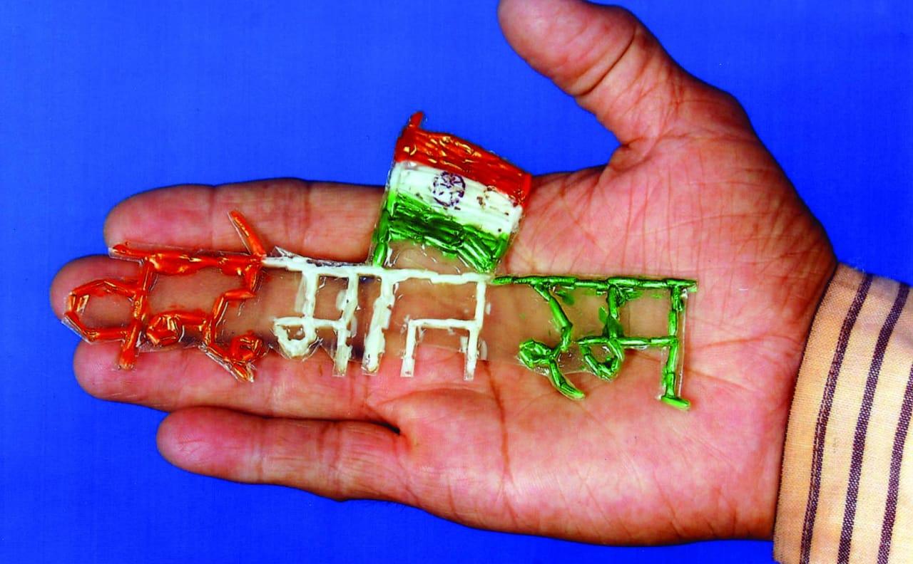 ३५१ अक्षतों (चावल) द्वारा 'वन्देमातरम्' एवं ध्वज का निर्माण