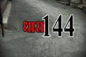 बांसवाड़ा की राजस्व सीमा में धारा 144 लागू