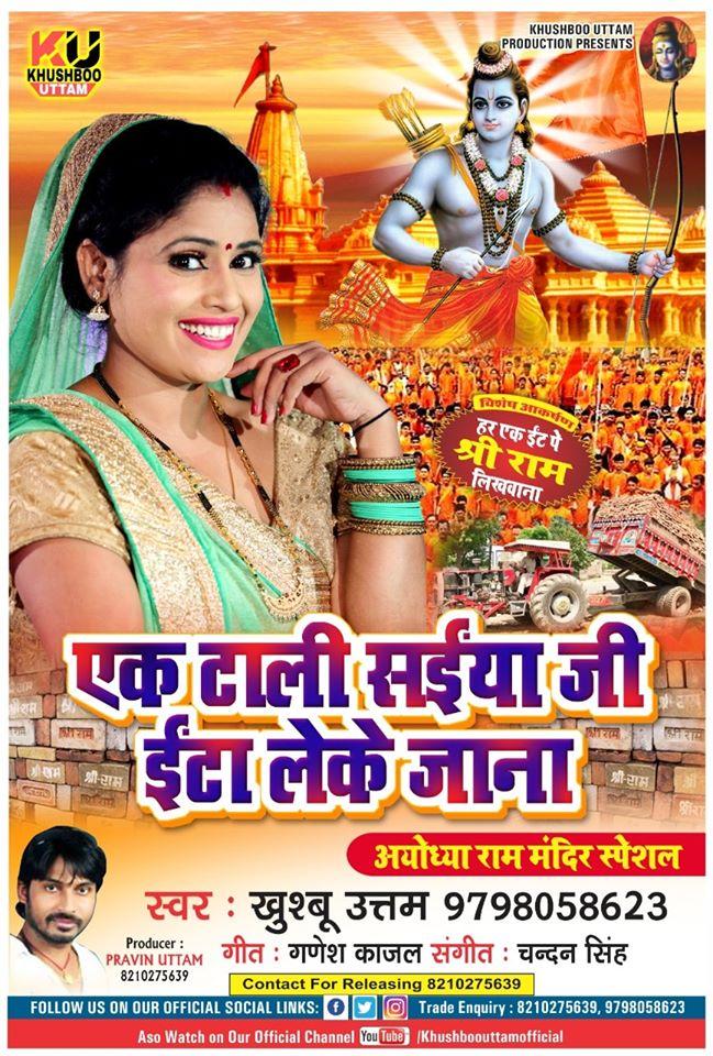 राम मंदिर पर सुप्रीम कोर्ट के फैसले के बाद सिंगर खुशबू उत्तम ने गाया अबतक का शानदार गाना
