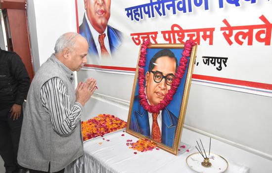 महापरिनिर्वाण दिवस पर भारत रत्न डॉ. भीमराव अम्बेडकर को  श्रद्धासुमन अर्पित कर श्रद्धांजलि