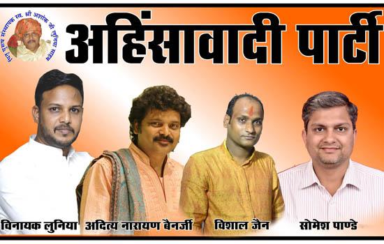 गौ रक्षक स्व. अशोक लुनिया के तृतीया पुण्य तिथि पर हुआ अहिंसावादी पार्टी का गठन