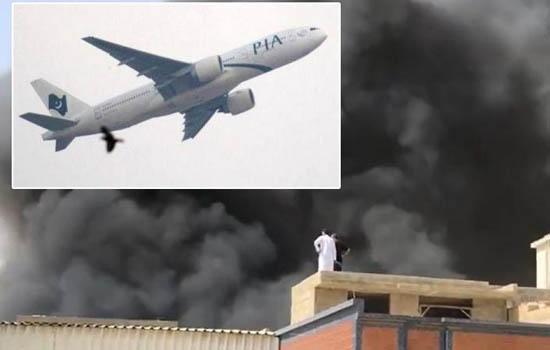लाहौर से कराची जाने वाली एक फ्लाइट दुर्घटनाग्रस्त