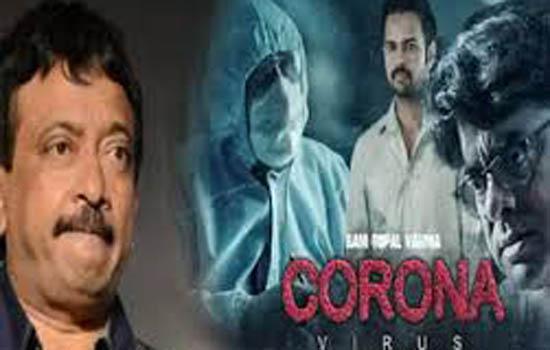 रामगोपाल वर्मा ने बनाई कोरोना वायरस पर फिल्म