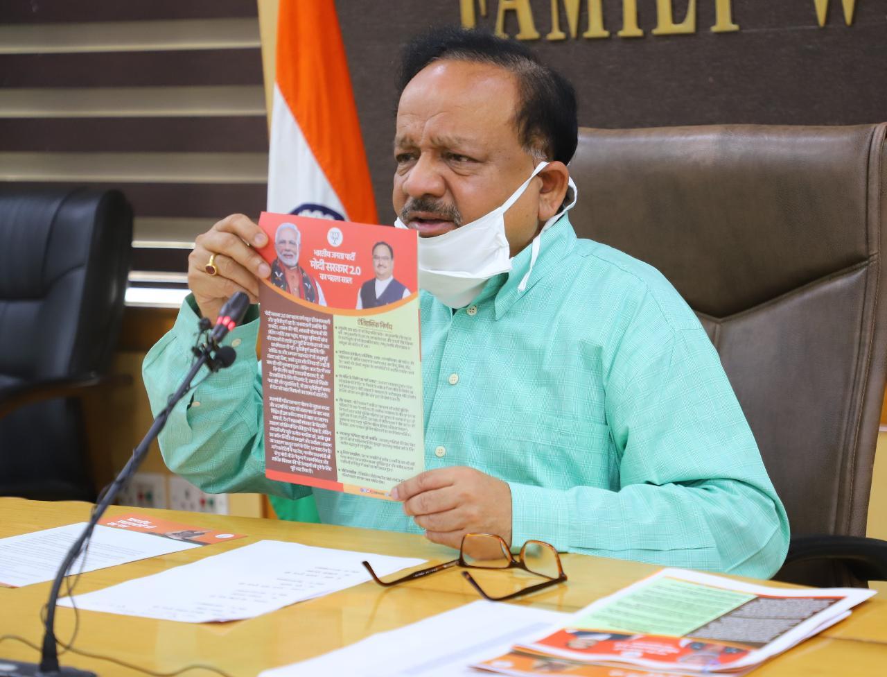 डा.हर्ष वर्धन ने आदर्श नगर से संसदीय क्षेत्र में बूथ जनसंपर्कअभियान का शुभारंभ किया