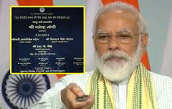 PM मोदी ने मध्यप्रदेश के रीवा में 750 मेगावाट अल्ट्रामेगा सौर परियोजना का उद्घाटन किया