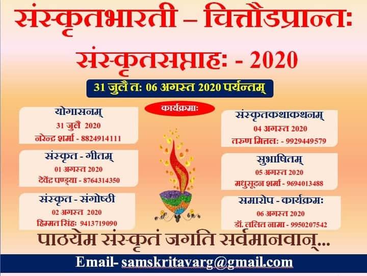 कोविड-19 के चलते इस वर्ष संस्कृत सप्ताह 2020 का आयोजन ऑनलाइन होगा