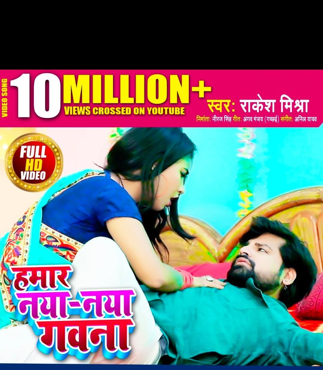 10 मिलियन के पार पहुंचा राकेश मिश्रा का गाना 'हमार नया - नया गवना'
