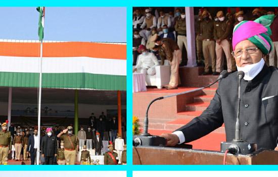 समारोहपूर्वक मनाया गया 72वां गणतंत्र दिवस