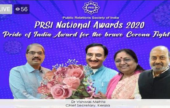 केरल के मुख्य सचिव डॉ.विश्वास मेहता को मिला पीआरएसआई का 'प्राइड ऑफ इंडिया पुरस्कार' राष्ट्रीय अवार्ड