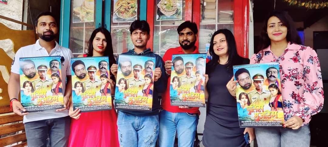 भोजपुरी फिल्म 'पुलिस मुजरिम' का फर्स्ट लुक हुआ आउट